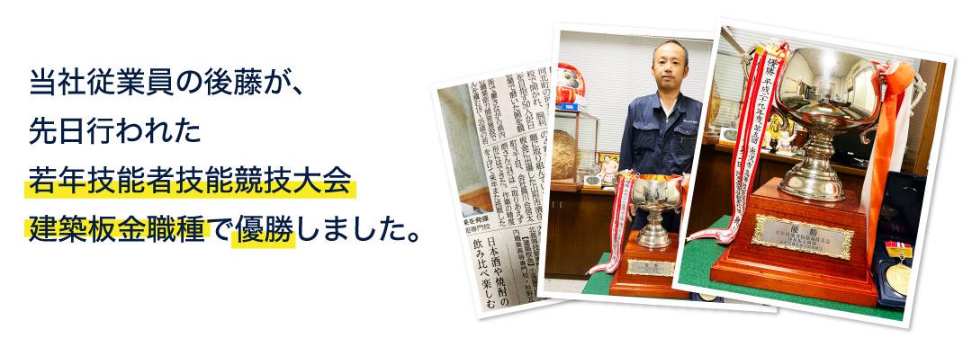 当社従業員の後藤が先日行われた若年技能者技能競技大会建築板金職種で優勝しました